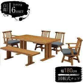 ダイニングベンチ6点セット ダイニング ベンチ テーブルセット 6人 幅180 一枚板風 テーブル なぐり風 食卓テーブル 肘付き回転チェア 2脚 回転チェアー 2脚 セット モダン 6人掛け 食卓セット 天然木 木製 高級感 高品質 おしゃれ