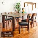 【送料無料】 Feel 180テーブル単品 ダイニングテーブル ダイニング 食卓 6人掛け テーブル 食卓 天然木 木…