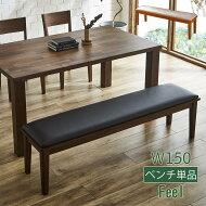 【送料無料】Feel150ベンチダイニングベンチ木製天然木無垢材ベンチ3人掛け単品ベンチチェアーイス椅子食卓イスダイニング単品北欧風オシャレかわいい天然木カフェベンチ