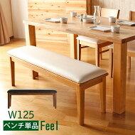 【送料無料】Feel125ベンチダイニングベンチ木製天然木無垢材ベンチ2人掛け単品ベンチチェアーイス椅子食卓イスダイニング単品北欧風オシャレかわいい天然木カフェベンチ