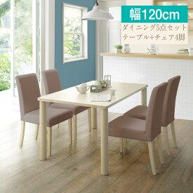 ダイニングテーブルセット 4人掛け 5点セット 木製 ダイニング5点セット 幅120cm 北欧風 食卓テーブル ダイニングテーブル ダイニングチェア