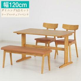 ダイニングベンチセット 4人掛け ダイニングテーブルセット ダイニングセット 4点セット ダイニングベンチ 木製 幅120cm チェア2脚