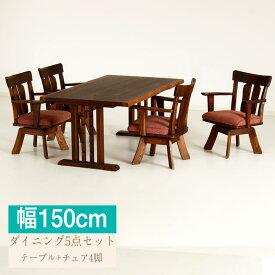 ダイニングテーブルセット 4人掛け 4人用 ダイニングテーブルセット ダイニングセット 5点セット ダイニングチェア 木製 幅150cm チェア 肘付き