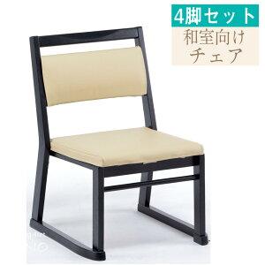 介護 施設向け 和室向けチェア 椅子 ダイニングチェア 畳部屋用 和室用 食卓椅子 4脚セット 超軽量設計 宴会 本堂