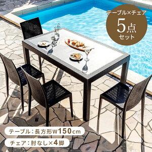 ガーデンテーブル チェア 5点セット W150テーブル 肘無しチェア ガーデニング バルコニー ガーデン家具 ベランダ おしゃれ 家具 おうち時間 屋外家具 外用テーブル〔D〕