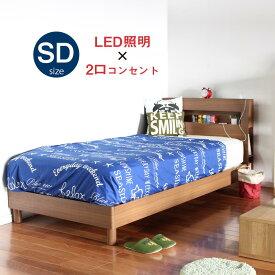 すのこベッド LED 多機能 セミダブル【送料無料】ベッド すのこ ベット 収納付き LEDライト付き 2口コンセント付き スノコ 湿気対策 一人用 セミダブルベッド 収納付きベッド 新生活 一人暮らし 寝具 寝台 ワンルーム