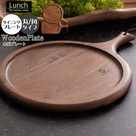 木製プレート 丸型 木製 ナチュラル GANOSH ガノッシュ 無垢 天然木 アカシア おしゃれ かわいい シンプル おしゃれ プレート