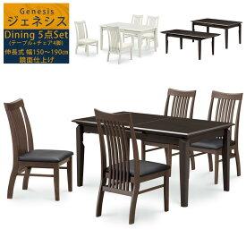ダイニングテーブルセット 伸長式 白 黒 伸縮ダイニングテーブル 幅150 4人用 北欧 おしゃれ ダイニングチェア 鏡面ダイニングセット 5点 食卓セット 都会的 送料無料 食卓セット 大人数