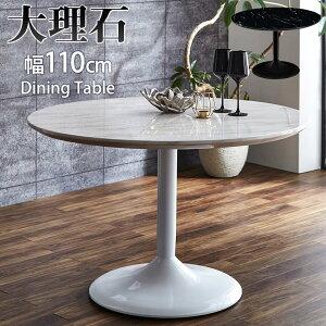 ダイニングテーブル 丸テーブル 白 北欧 テーブル 幅110 円形 ダイニング カフェテーブル おしゃれ