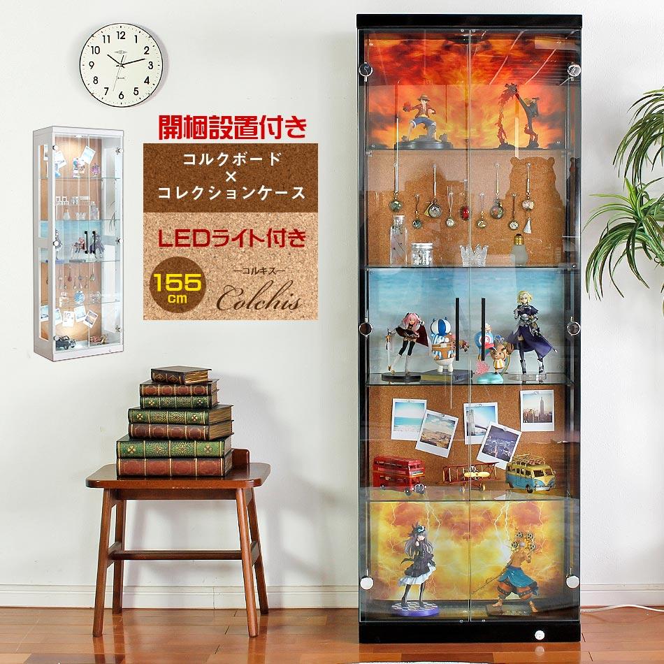 開梱設置無料 コレクションケース LED コレクションボード ガラス コレクションラック 完成品 ハイタイプ フィギュア ひな壇 ケース コレクション 棚 ホワイト ブラック ガラス コレクションボックス led フィギュア