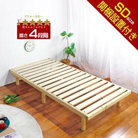 開梱設置無料 ベッド ベット スノコベッド ヘッドレスベッド ブリーズ 高さ調節 4段階 【送料無料】 セミダブル すのこベッド すのこ ベッド ベット 木製 木製ベッド 天然木 天然木ベッド お祝い 卒業祝い 1人 1人用