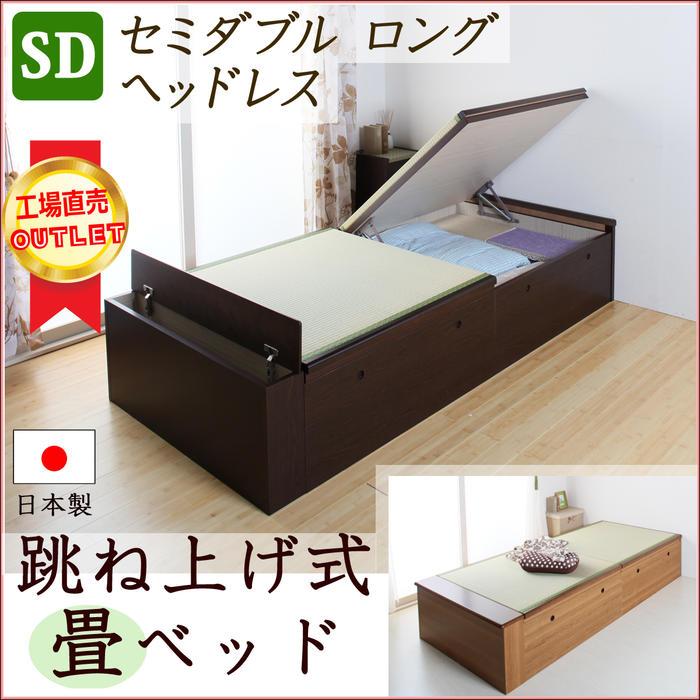 畳ベッド 収納 セミダブル 跳ね上げ式 日本製 大量収納ベッド 畳ベット たたみ ベット タタミベッド 収納ベッド ロング ヘッドレス 工場直売 アウトレットベッド 送料無料 楽ギフ_のしRCP
