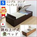 アウトレット シングル タタミベッド アウトレットベッド