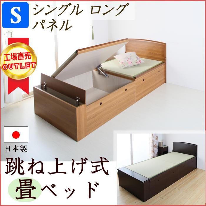畳ベッド 収納 シングル ロング 日本製 跳ね上げ式 パネル 大量収納ベッド たたみ タタミベッド ベット 収納ベッド 工場直売 アウトレット 送料無料 楽ギフ_のしRCP
