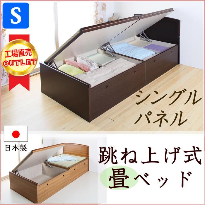 畳ベッド シングル 収納 跳ね上げ式 ベッド パネルタイプ たたみベッド タタミベッド シングルベッド 収納ベッド 収納付き 大容量収納 アウトレット 送料無料 楽ギフ_のし RCP