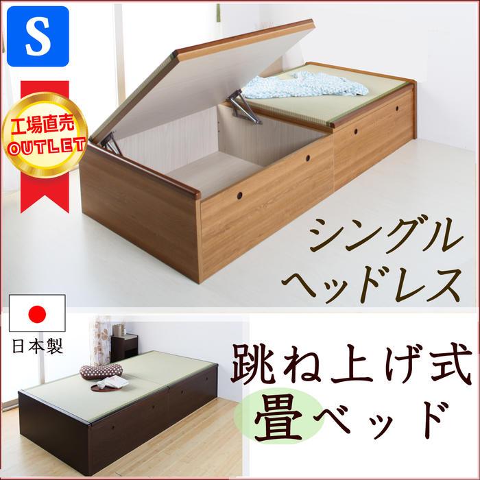 畳ベッド シングル 収納付き 日本製 跳ね上げ式 跳ね上げ ヘッドレス シングルベッド 収納付 たたみベッド タタミベッド 収納ベッド 大容量収納 アウトレット 送料無料 楽ギフ_のしRCP