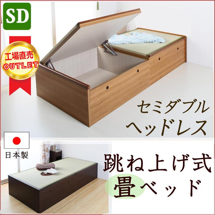 畳ベッド 収納付き セミダブル 収納ベッド 日本製 跳ね上げ 跳ね上げ式 ベッド 収納 ヘッドレス セミダブルベッド 大量収納 たたみベッド タタミベッド 大容量収納 アウトレット 送料無料 楽ギフ_のし RCP