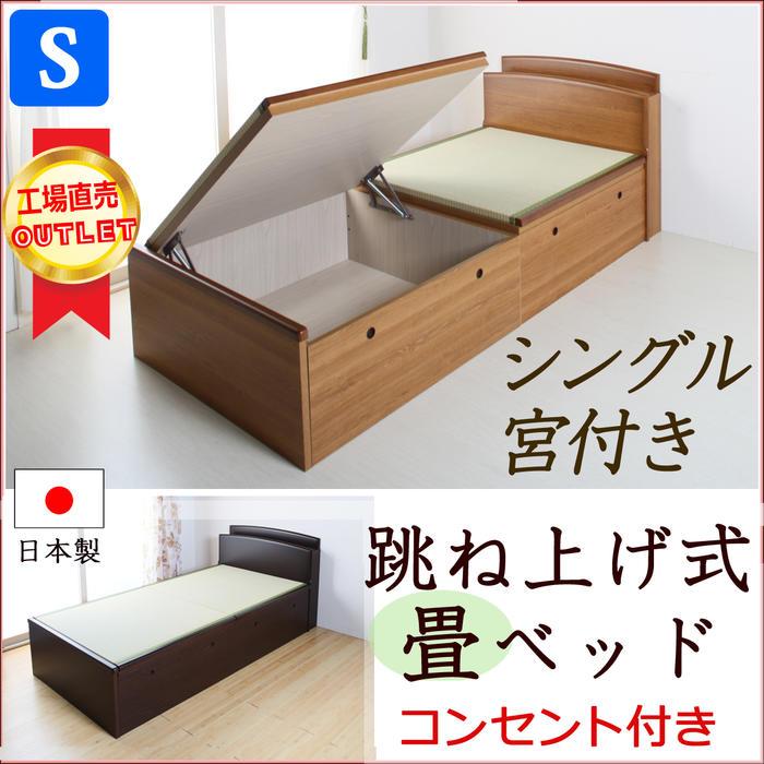 畳ベッド シングル 収納付き 日本製 跳ね上げ 跳ね上げ式 ベッド 宮付きタイプ シングルベッド 大量収納 たたみベッド タタミベッド 収納ベッド 大容量収納 収納付 アウトレット 送料無料 楽ギフ_のしRCP