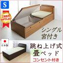 シングル タタミベッド