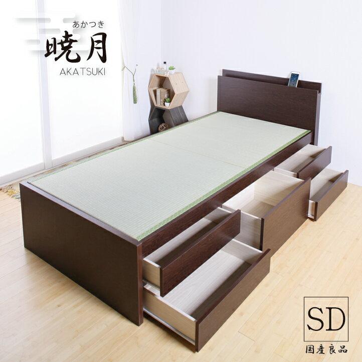 畳ベッド セミダブル 畳チェストベッド あかつきカウンタータイプ 引出レール付き 収納付き 日本製収納ベッド 国産フレーム RCP