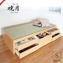 畳ベッド シングル 収納 チェストベッド 畳チェストベッド 引き出し 収納付き 収納ベッド ヘッドレス 引出レール付き …