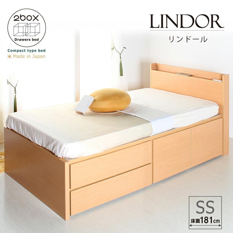 ベッド セミシングル 日本製 コンパクトベッドセミシングルベッド 収納付き 収納ベッドスライドレール付き コンセントフレームのみ 幅83cm2BOX リンドール セミシングルショート #14 選べる引出