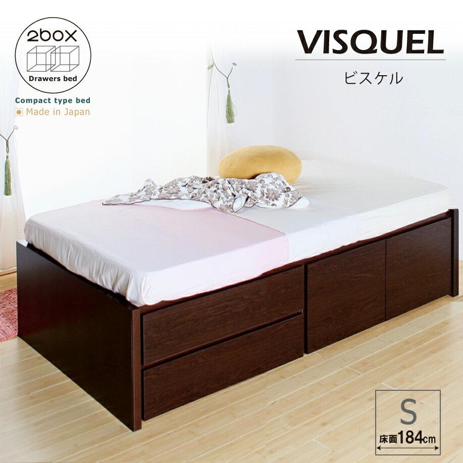 【送料無料】 収納ベッド シングル 日本製 コンパクトベッドスライドレール付き フレームのみ 幅98cm2BOX ビスケル シングルショート #14
