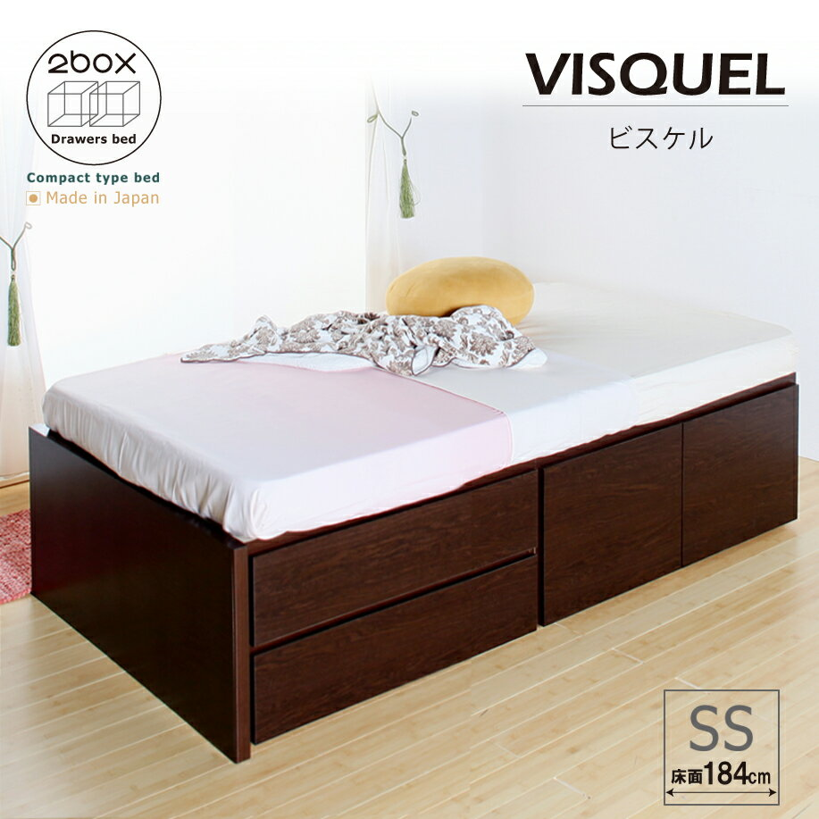ベッド セミシングル 日本製 コンパクトベッドセミシングルベッド 収納付き 収納ベッドスライドレール付き フレームのみ 幅83cm2BOX ビスケル セミシングルショート #14 選べる引出