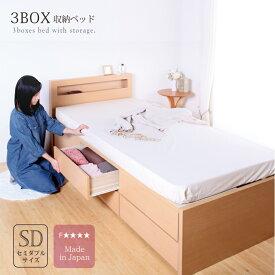 クーポン チェストベッド 大型収納ベッド セミダブルベッド セミダブル 大容量 収納ベッド 収納 ベッド 収納付き 日本製 大容量収納 本体フレームのみ スライドレール 3BOX #16新型 アウトレットセール 送料無料