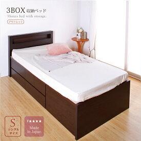配達日指定可能 チェストベット 大型収納ベッド シングルベッド 大容量 収納ベッド ベッドフレーム シングル ベッド 国産ベッド 大容量収納 日本製 薄型カウンター コンセント スライドレール #16 新型3BOX