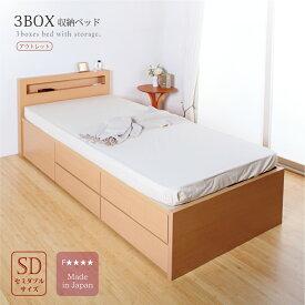 クーポン チェストベッド 大型収納ベッド セミダブルベッド セミダブル ベッド 大容量 収納ベッド 収納付き ベット 大容量収納 日本製 スライドレール 本体フレームのみ #16新型 3BOXSP