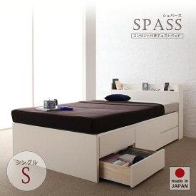 配達日指定可能 チェストベッド 大型収納ベッド シングルベッド 収納ベッド 大容量 日本製 国産ベッド 大容量収納 シングル ベッド 本体フレームのみ 5杯引出 BOX コンセント スライドレール シュパース 代引不可 送料無料