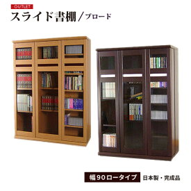 本棚 大容量 完成品 書棚 日本製 国産 スライド書棚 幅90 ロータイプ ブロード アウトレット 送料無料 楽ギフ_のし RCP