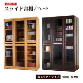 配達日指定可能 本棚 大容量 完成品 書棚 スライド書棚 国産 日本製 CD DVD ビデオ収納 ハイタイプ ブロード アウトレット 幅120 楽ギフ_のし RCP
