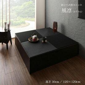 畳ボックス収納 ユニット畳 高床式ユニット日本製 畳ユニット 組立式 フタ式収納たたみ タタミ 畳 ユニット120×120 高さ30cm風凛ふうりん 代引不可