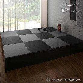畳ボックス収納 ユニット畳 高床式ユニット日本製 畳ユニット 組立式 フタ式収納たたみ タタミ 畳 ユニット180×240 高さ40cm風凛ふうりん 代引不可
