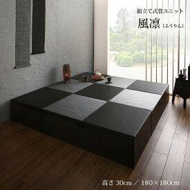 畳ボックス収納 ユニット畳 高床式ユニット日本製 畳ユニット 組立式 フタ式収納たたみ タタミ 畳 ユニット180×180 高さ30cm風凛ふうりん 代引不可