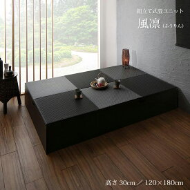 畳ボックス収納 ユニット畳 高床式ユニット日本製 畳ユニット 組立式 フタ式収納たたみ タタミ 畳 ユニット120×180 高さ30cm風凛ふうりん 代引不可