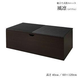 畳ボックス収納 ユニット畳 高床式ユニット日本製 畳ユニット 組立式 フタ式収納たたみ タタミ 畳 ユニット60×120 高さ40cm風凛ふうりん 代引不可
