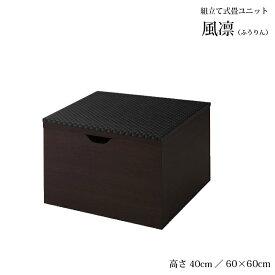 畳ボックス収納 ユニット畳 高床式ユニット日本製 畳ユニット 組立式 フタ式収納たたみ タタミ 畳 ユニット60×60 高さ40cm 単品風凛ふうりん 代引不可
