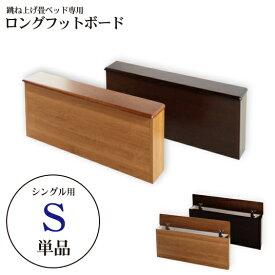 配達日指定可能 跳ね上げ式 畳ベッド専用 収納 ロングフットボード 単品購入 シングル用 買い足し 畳ベッド 収納付き