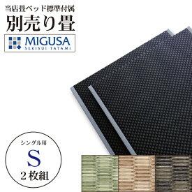 配達日指定可能 送料無料 別売り畳シングルサイズ 当店畳ベッド用セキスイ美草 市松畳 2枚組 日本製