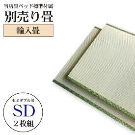クーポン発行中 配達日指定可能 送料無料 別売り畳セミダブルサイズ 畳ベッド用輸入畳 2枚組