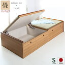 畳ベッド シングル 収納 日本製 シングルベッド 収納付き 跳ね上げ式 跳ね上げ ヘッドレス 収納付 収納ベッド 大容量…