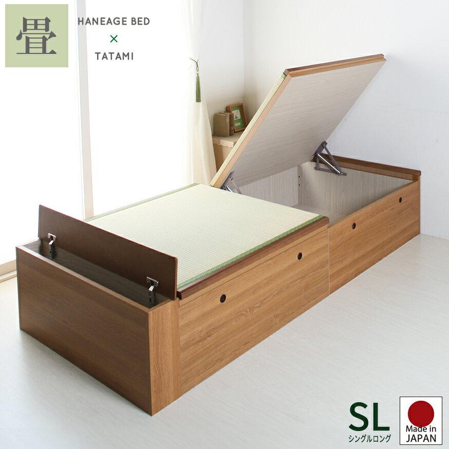 畳ベッド シングル 収納 ロング 日本製 跳ね上げ式 ヘッドレス 大量収納ベッド 畳ベット ベット 収納ベッド 送料無料 楽ギフ_のしRCPSP