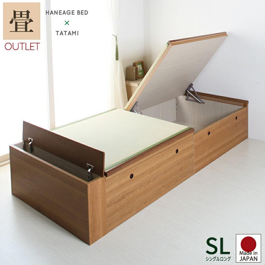 畳ベッド 収納付き シングルロング ベット シングル 日本製 跳ね上げ式 大容量収納 ヘッドレス 大量収納ベッド アウトレット セール 送料無料