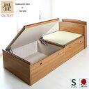 畳ベッド シングル 収納 日本製 収納付き 跳ね上げ 跳ね上げ式 ベッド 宮付きタイプ シングルベッド 大量収納 収納ベ…