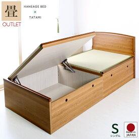 跳ね上げ式畳ベッド シングル 収納 跳ね上げ式 ベッド パネルタイプ シングルベッド 収納ベッド 収納付き 大容量収納 アウトレット 送料無料 富士 配達日指定可能