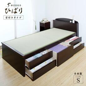 畳ベッド シングル チェストベッド 収納付き宮付き シングル ベッド たたみベッド コンセント スライドレールダークブラウン ひばり 5杯引き出しSP