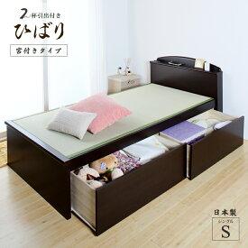 畳ベッド シングル 収納付き 収納ベッド 宮付きタイプ シングル ベッド収納付きベッド 棚付き たたみベッド タタミベッド スライドレール付きダークブラウン ひばり 2杯引き出しSP